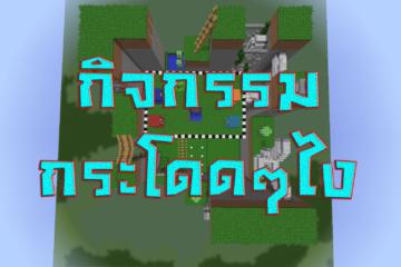 [Minecraft] กิจกรรม กระโดดๆไง เซิฟ SayOuiMinecraft