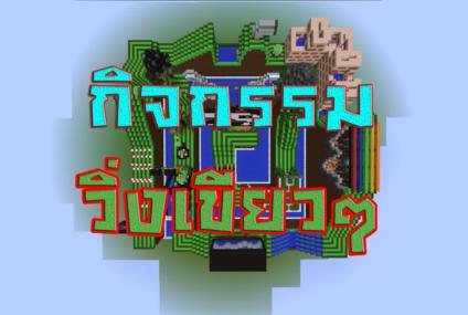 [Minecraft] กิจกรรม วิ่งเขียวๆ green Running เซิฟ SayOuiMinecraft