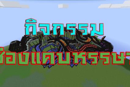 [Minecraft] กิจกรรม ช่องแคบหรรษา strait Happy เซิฟ SayOuiMinecraft