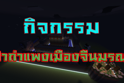 [Minecraft] กิจกรรม ฝ่ากำแพงเมืองจีนมรณะ Through the Great Wall of Death เซิฟ SayOuiMinecraft