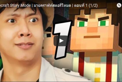 Minecraft Story Mode EP.1 มายคราฟท์สตอรี่โหมด  by ลุงพี TeamGarryMovieThai