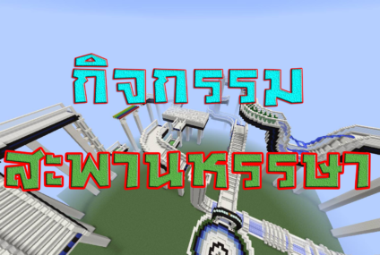 [Minecraft] กิจกรรม สะพานหรรษา Fun bridge เซิฟ SayOuiMinecraft