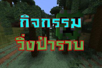 [Minecraft] กิจกรรม วิ่งป่าราบ Running forest เซิฟ SayOuiMinecraft