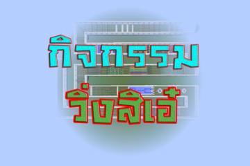 [Minecraft] กิจกรรม วิ่งสิเอ๋  Run of Ae เซิฟ SayOuiMinecraft