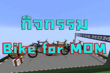[Minecraft] กิจกรรม Bike for MOM ปั่นเพื่อแม่  เซิฟ SayOuiMinecraft