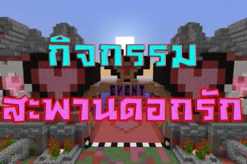 [Minecraft] กิจกรรม สะพานดอกรัก Bridge Flower Love [Valentine] เซิฟ SayOuiMinecraft