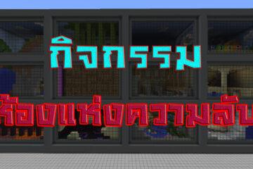 [Minecraft] กิจกรรม ห้องแห่งความลับ Chamber of Secrets เซิฟ SayOuiMinecraft