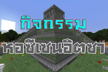[Minecraft] กิจกรรม หอซีเซนอิตซา Chichen เซิฟ SayOuiMinecraft