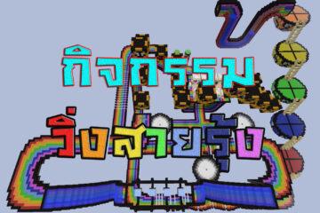 [Minecraft] กิจกรรม วิ่งสายรุ้ง Rainbow runners เซิฟ SayOuiMinecraft
