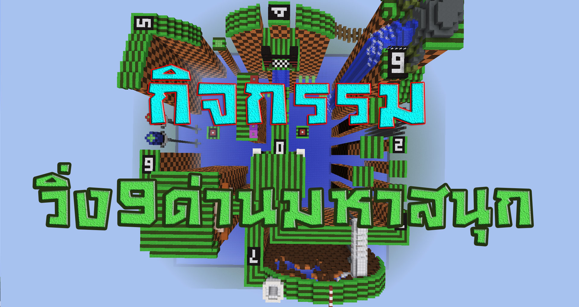 [Minecraft] กิจกรรม วิ่ง9ด่านมหาสนุก Run 9 Fun เซิฟ SayOuiMinecraft