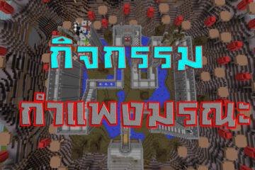 [Minecraft] กิจกรรม กำแพงมรณะ Wall of Death เซิฟ SayOuiMinecraft