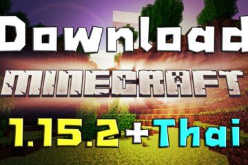 download minecraft 1.15.2 thai ดาวน์โหลด มายคราฟ 1.15.2 ภาษาไทย